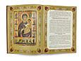 «Новый Завет» в двух книгах на украинском языке, фото 9