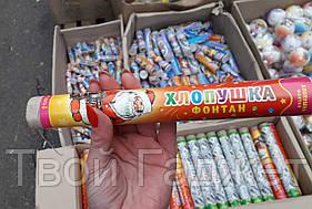 """ОПТ/Розница Хлопушка 200 """"Фонтан"""" (Цена за 10 шт)"""