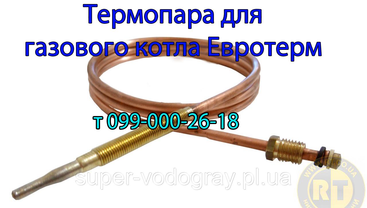 Термопара для газового котла Евротерм c автоматикой Eurosit-630