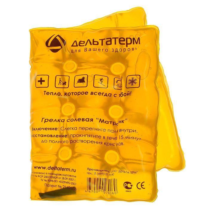 🔝 Солевая грелка «Матрасик» - желтая | 🎁%🚚