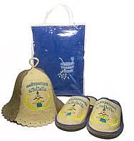 Набор для бани и сауны мужской Найкращий хлопець (синее парео, тапочки, шапочка)