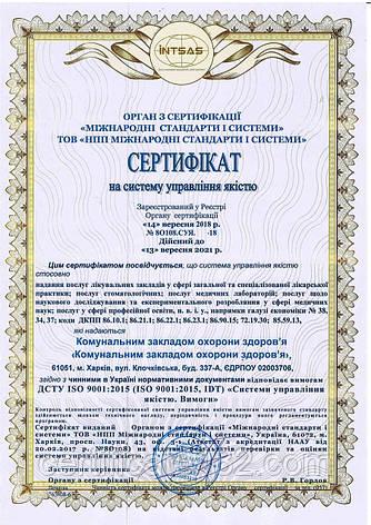 Сертификация системы управления качеством клиники по ДСТУ ISO 9001, фото 2
