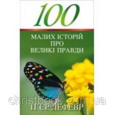 100 малих історій про великі правди