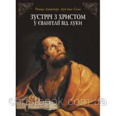 ЗУСТРІЧ З ХРИСТОМ У ЄВАНГЕЛІЇ ВІД ЛУКИ