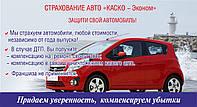 КАСКО, страхование автомобиля