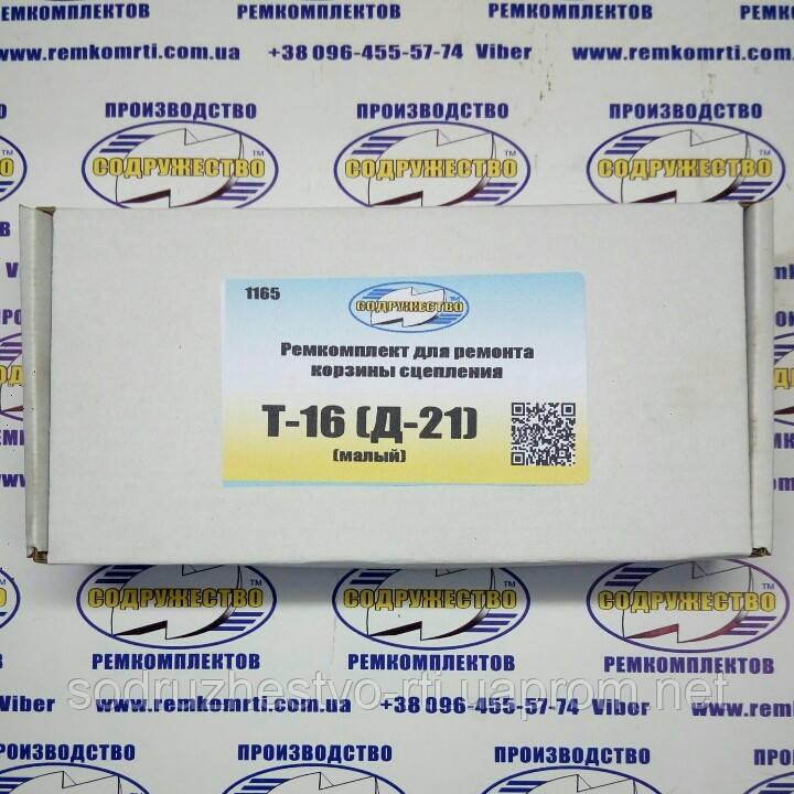 Ремкомплект корзины сцепления Т-16 (малый)