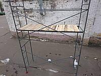 Флажковые Леса Стандартный Б/У комплект Висота: 4 м; Ширина: 3 м. 1 ярус., фото 1