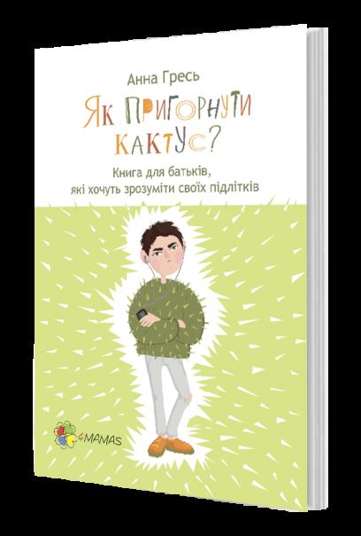 Як пригорнути кактус. Книга для батьків, які хочуть зрозуміти своїх підлітків