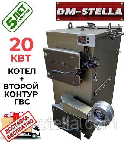Твердотопливный котел на дровах 20 кВт DM-STELLA (двухконтурный), фото 2