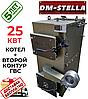 Твердотопливный котел на дровах 25 кВт DM-STELLA (двухконтурный)
