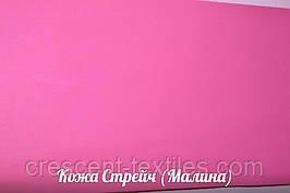 Ткань Кожа Стрейч (Малина)
