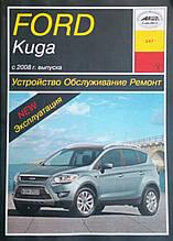 FORD KUGA  Модели с 2008 года   Устройство • Обслуживание • Ремонт