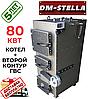 Твердотопливный котел на дровах 80 кВт DM-STELLA (двухконтурный)