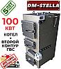 Твердотопливный котел на дровах 100 кВт DM-STELLA (двухконтурный)