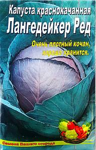 Семена Капусты сорт Лангедейкер Ред, пакет 10х15 см