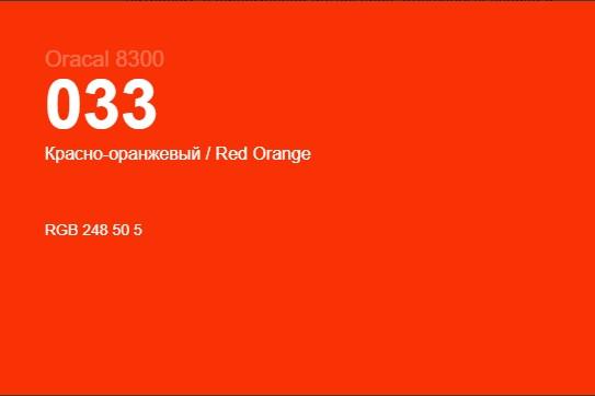 Плёнка витражная Oracal 8300 030 Dark Red 1.0 m