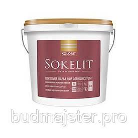 Фарба  KOLORIT Sokelit  латекснацокольнафарба, 9 л