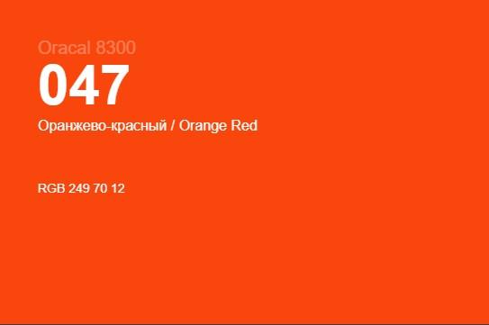Плёнка витражная Oracal 8300 047 Orange Red 1.0 m