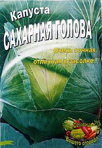 Семена Капусты сорт Сахарная Голова, пакет 10х15 см