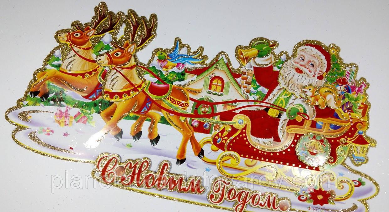 "Плакат с глитером ""Сани с Дедом Морозом"" 57см   1881-1"