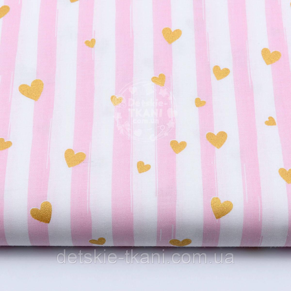 """Хлопковая ткань с глиттерным """"Золотистые сердечки и розовые полосы """" на белом (№1654а)"""