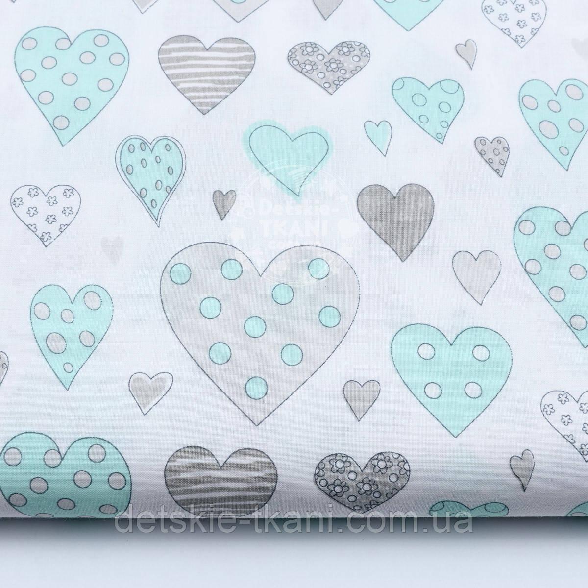 Ткань бязь с сердечками серого и мятного цвета разного размера  на белом (№1657а)