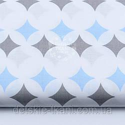 """Ткань хлопковая """"Фигурные ромбы"""" голубые и серые на белом  № 1659а"""