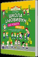 Книга для развития ребенка Школа навиворіт. Що робити, якщо ? (укр)