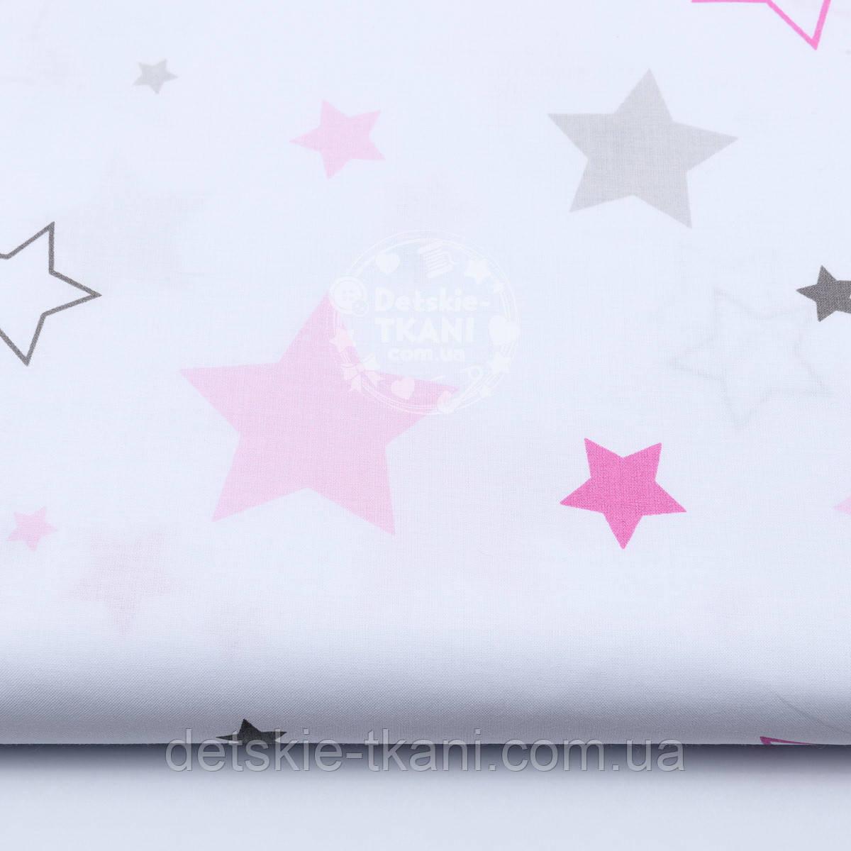 """Тканина """"Рідкісні зірки"""" рожеві і сірі на білому (№1661а)"""