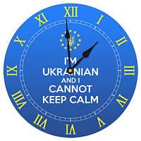 Настенные часы круглые Я Українець 36 см (CHR_K_UKR024)