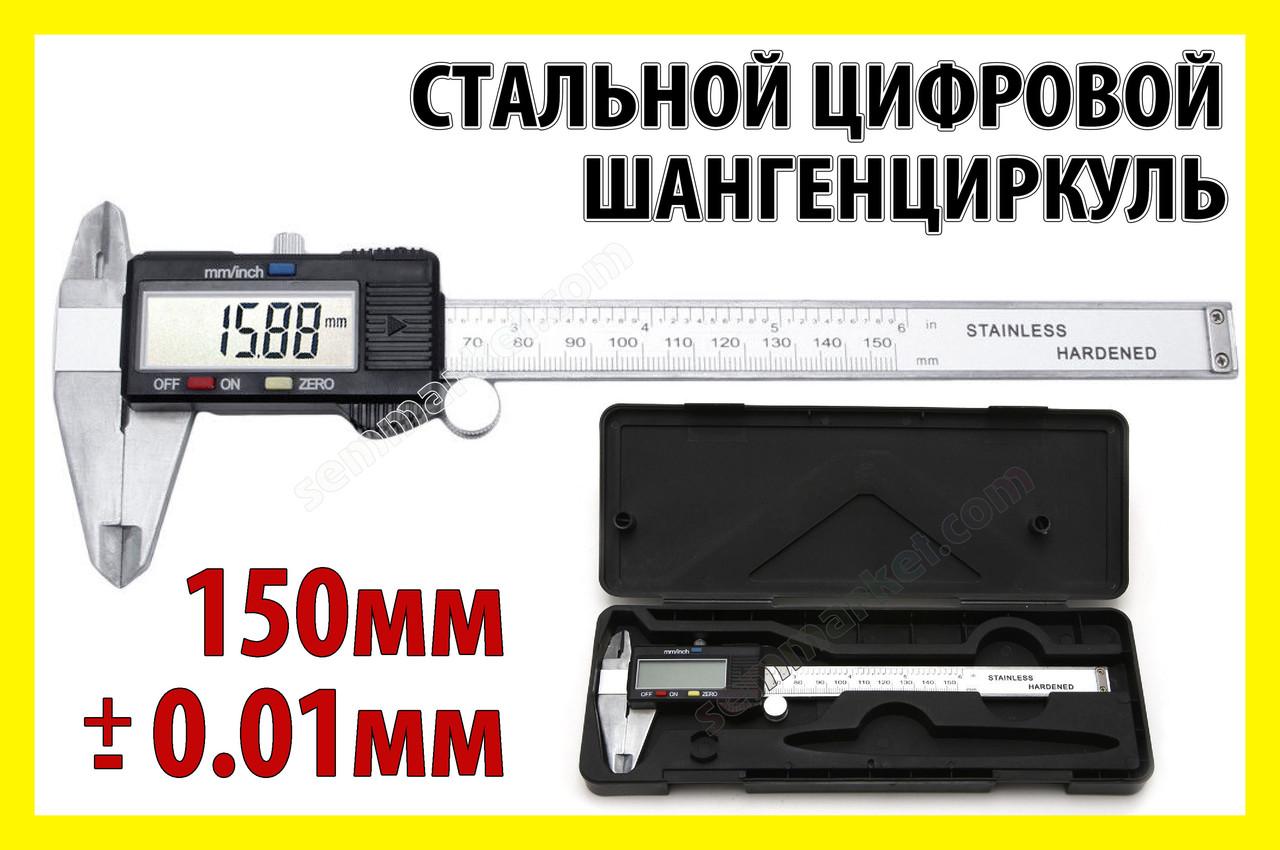 Штангенциркуль №5к цифровий 150мм 0.01 mm сталь мікрометр