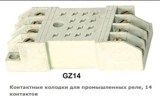 Колодка з фіксатором Relpol GZ 14U для R15-1014-23-1220-KLD