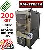Твердотопливный котел на дровах 200 кВт DM-STELLA (двухконтурный)