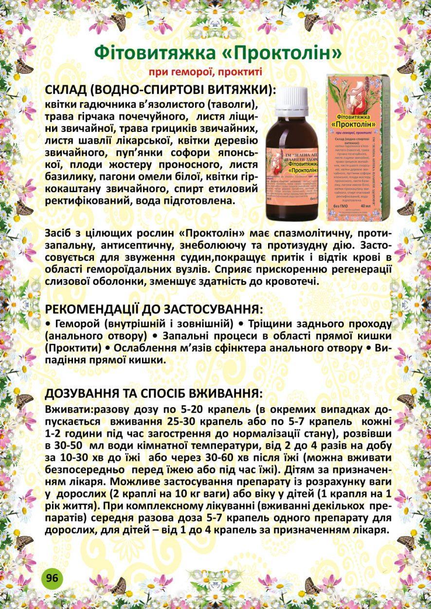 Проктолин фитовытяжка 40 мл