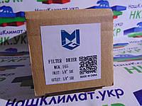 """Фильтр осушитель 165  (MGK) под гайку Диаметр Ø  ― 5/8"""", фото 1"""