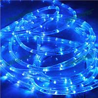 Светодиодный LED Дюралайт 10 м. Синий