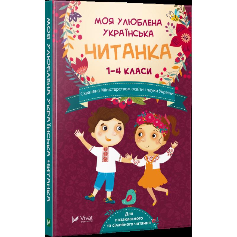 Моя улюблена українська читанка Для позакласного та сімейного читання 1-4 кл