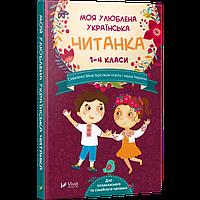 Моя улюблена українська читанка Для позакласного та сімейного читання 1-4 кл, фото 1