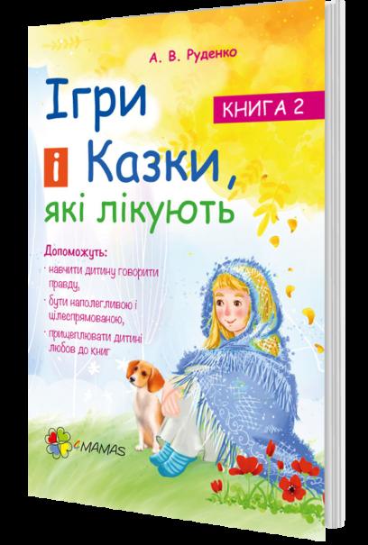 Книга для батьків Ігри і казки, які лікують.  А.В.Руденко Книга 2