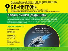 Тюнинговые свечи-пушки дудышева, уменьшают расход топлива, увеличивают мощность мотора, в наборе 4 штуки