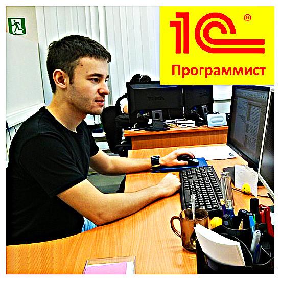Студент изучает программирование в среде 1С на курсах ИИБТ в Киеве