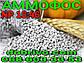 Аммофос 10:46 мешок 50кг (лучшая цена купить), фото 2