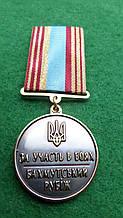 """Медаль """"ЗА УЧАСТЬ У БОЯХ"""" """"Бахмутський рубіж"""" з документом"""