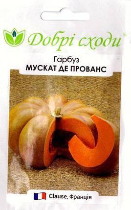 Семена тыквы Мускат де Прованс 10шт ТМ ДОБРІ СХОДИ, фото 2