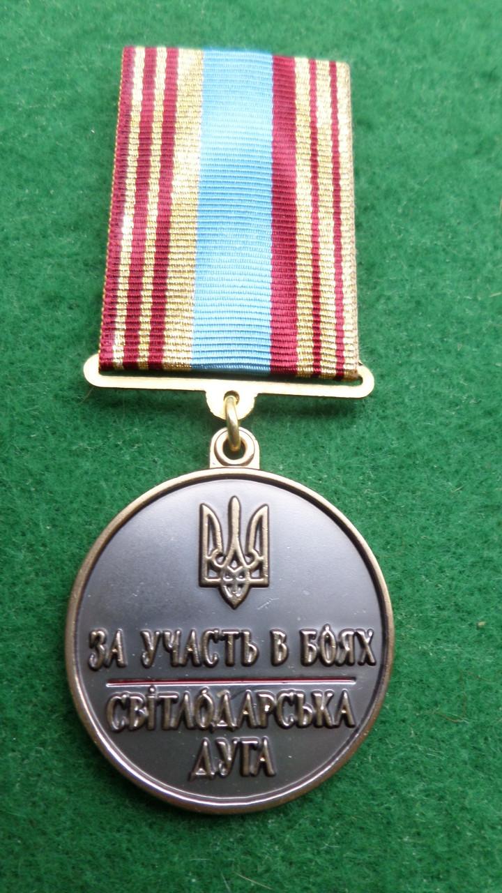 """Медаль """"ЗА УЧАСТЬ В БОЯХ""""  """"Світлодарська дуга"""" с документом"""