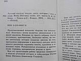 Русский шансон. Тексты, ноты, история (б/у)., фото 6