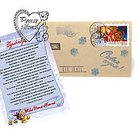 Конверт с ответом от Святого Николая (печати почти, марка) на русском языке
