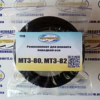 Ремкомплект передней оси трактор МТЗ-80 / МТЗ-82