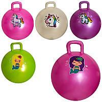 Мяч для фитнеса с ручкой MS 0485-1, 45см, 5 видов, 4 цвета, 450г