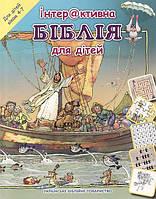 Інтерактивна Біблія для дітей (від 4 до 7 років), фото 1